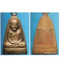 เหรียญปั้มเตารีดมีหูปี 2506