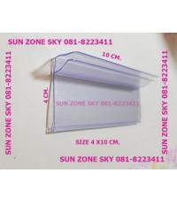 ป้ายพลาสติกใส่ราคา สำหรับชั้นวางกระจก size 4 x10 cm. รหัสสินค้า:000632