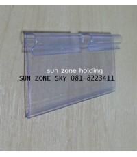 ป้ายราคาพลาสติก ขนาด 4 x 10 cm. ใช้แขวนกับตะแกรงลวด ตะกร้าลวด
