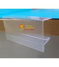 ป้ายพลาสติกใส่ราคา  สำหรับชั้นวางไม้ ชั้นกระจก  ชั้นเหล็ก  ที่มีความหนา2.5 ซม. รหัสสินค้า:000692