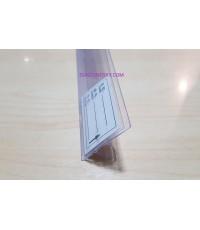 ป้ายพลาสติกใส่ราคา สำหรับชั้นวางกระจก  ใชได้สำหรับกระจกที่มีความหนา 7 mm.- 11 mm.  size  4 x120 cm.