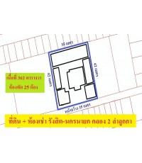 ขายที่ดิน พร้อมห้องเช่า รังสิต-นครนายก คลอง 2 ทำเลดีมาก เนื้อที่ 362 ตร.ว. ลำลูกกา ปทุมธานี,บ้านมือส