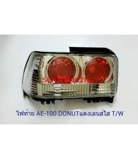 ไฟท้าย AE-100 เลนส์ขาว T/W