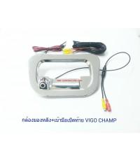 กล้องมองหลัง+เบ้ามือเปิดท้าย VIGO CHAMP