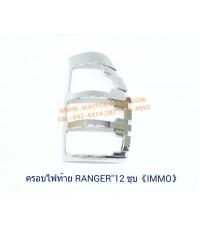 ครอบไฟท้าย RANGER\'12 ชุบ (IMMO)
