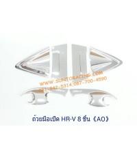 ถ้วยมือเปิด HR-V 8 ชิ้น (AO)