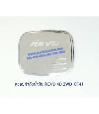 ครอบฝาถังน้ำมัน REVO 4D 2WD (F4)