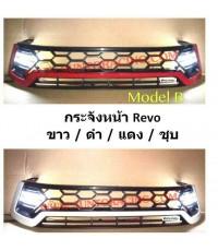 กระจังหน้า REVO LED MODEL