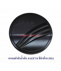 ครอบฝาถังน้ำมัน JAZZ\'14 สีดำด้าน (SG)