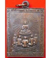 เหรียญยันต์เกราะเพชร รุ่นแรก (โปรดปัญจวัคคีย์) หลวงพ่อฤาษีลิงดำ ๒๕๒๖