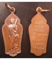 เหรียญ พระสิวลี หลวงพ่อฤาษีลิงดำ ๒๕๒๙