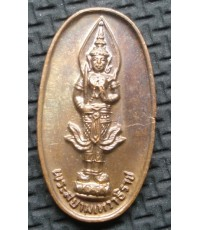 เหรียญพระสยามเทวาธิราช มูลนิธิกัลยาณวิสุทธิ์ พิธีฉลองกรุงรัตนโกสินทร์