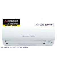 AIR MITSUBIISHI HEAVY DUTY รุ่น JETFLOW  (CVV_W1)