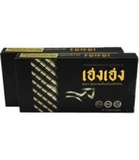 อาหารเสริม เฮง เฮง 1 กล่อง 800 บาท ฟรี สบู่ 1 ก้อน โทร 089-227-2242