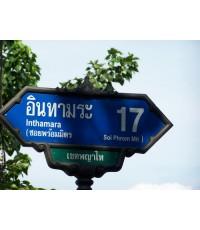 Barn Sutthisan โครงการบ้านสุทธิสาร สุทธิสารวินิจฉัย อินทามระ 17 พญาไท กรุงเทพมหานคร