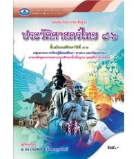 หนังสือเรียน ประวัติศาสตร์ไทย ม.4-6