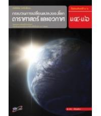 หนังสือเรียน กระบวนการเปลี่ยนแปลงของโลกฯ ม.4-ม.6  ( หลักสูตรแกนกลาง 51 )