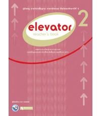 คู่มือการจัดการเรียนรู้รายวิชาพื้น ฐานภาษาอังกฤษ Elevator 2 ชั้นมัธยมศึกษาปีที่ 5