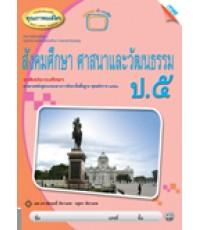 หนังสือเรียนเสริม สังคมศึกษาฯ ป.5(หลักสูตรแกนกลาง 2551)