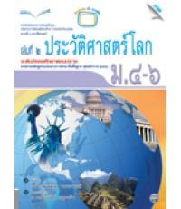 หนังสือเรียน ประวัติศาสตร์โลก เล่ม 2