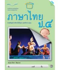 หนังสือเรียน แบบฝึกหัด ภาษาไทย ป.4 (นำร่องหลักสูตรฯ 2551)