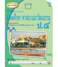 หนังสือเรียนเสริม สังคมฯ ป.4(หลักสูตรแกนกลาง 2551)