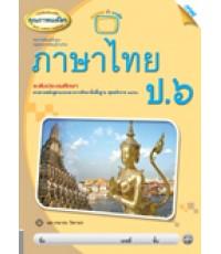 หนังสือเรียนเสริม ภาษาไทย ป.6(หลักสูตรแกนกลาง 2551)