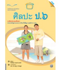 หนังสือเรียน ศิลปะ ป.6 (หลักสูตรแกนกลาง 2551)