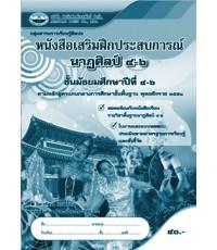 หนังสือเรียน เสริมฝึกประสบการณ์ นาฏศิลป์ ม.4-6