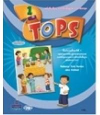 หนังสือเรียน TOPS 1