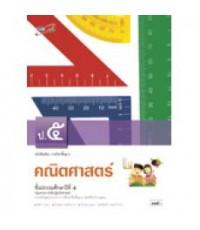 หนังสือเรียน คณิตศาสตร์ ป.5