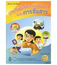 คู่มือครูพื้นฐาน เทคโนโลยีสารสนเทศและการสื่อสาร ป.5