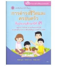 หนังสือเรียนพื้นฐาน การดำรงชีวิตและครอบครัว ป.6