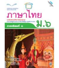 หนังสือเรียน ภาษาไทย ม.6 เทอม 1 (หลักสูตรแกนกลาง 2551)