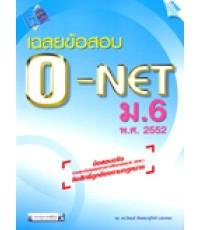 เฉลยข้อสอบ O-NET ม.6 พ.ศ.2552