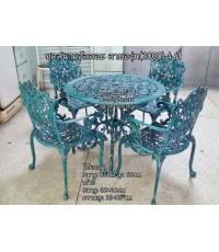 ชุดสนามอัลลอย ลายองุ่น(2000) 4 ที่ (สีเขียวสนิม)