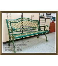 ม้านั่งอัลลอย ลายกุหลาบ ยาว 124 ซม.(สีเขียวปัดทอง)
