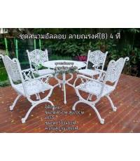 ชุดเก้าอี้อัลลอยลายณรงค์บี 4 ที่ (สีขาวล้วน)