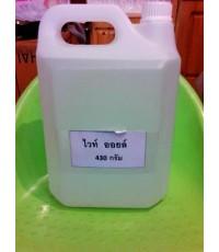 white oil ไวท์ ออยล์ 1kg.