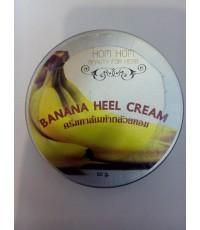 ครีมทาส้นเท้า กลิ่นกล้วยหอม ตลับโลหะ (60 g.)