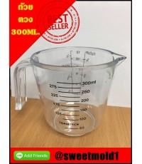 ถ้วยตวงพลาสติก ขนาด300ML.
