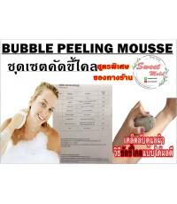 ชุดเซตขัดขี้ไคล ทำได้1KG.(Bubble Peeling Mousse)