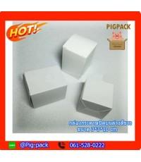 กล่องกระดาษสีขาวเปิดบนล่าง ขนาด 3*3*9cm แพ็ค 100 ชิ้น