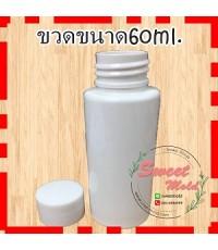 ขวดพลาสติกสีขาวขุ่นพร้อมจุกปิดและฝา ขนาด60ml (แพ็ค20ชิ้น)