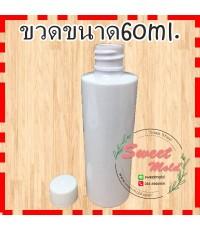 ขวดพลาสติกสีขาวขุ่นพร้อมจุกปิดและฝา(ทรงสูง) ขนาด60ml (แพ็ค20ชิ้น)