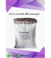 Cetyl Alcohol (ซิทิว แอลกออล์) ขนาด1KG.