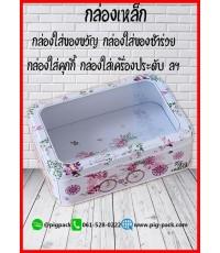 กล่องเหล็ก กล่องดีบุกโชว์สินค้า (แบบที่2) ขนาด ยาว 18.6cm กว้าง 13.3cm สูง 6.5cm (ชิ้น)