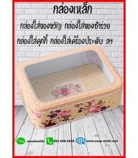 กล่องเหล็ก กล่องดีบุกโชว์สินค้า (แบบที่3) ขนาด ยาว 18.6cm กว้าง 13.3cm สูง 6.5cm (ชิ้น)