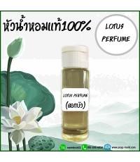 หัวน้ำหอมกลิ่นดอกบัว(lotus) ขนาด100ML