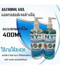 Alcohol Gel แอลกอฮอล์เจลล้างมือ ขนาด400ML.